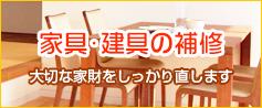 家具・建具の補修