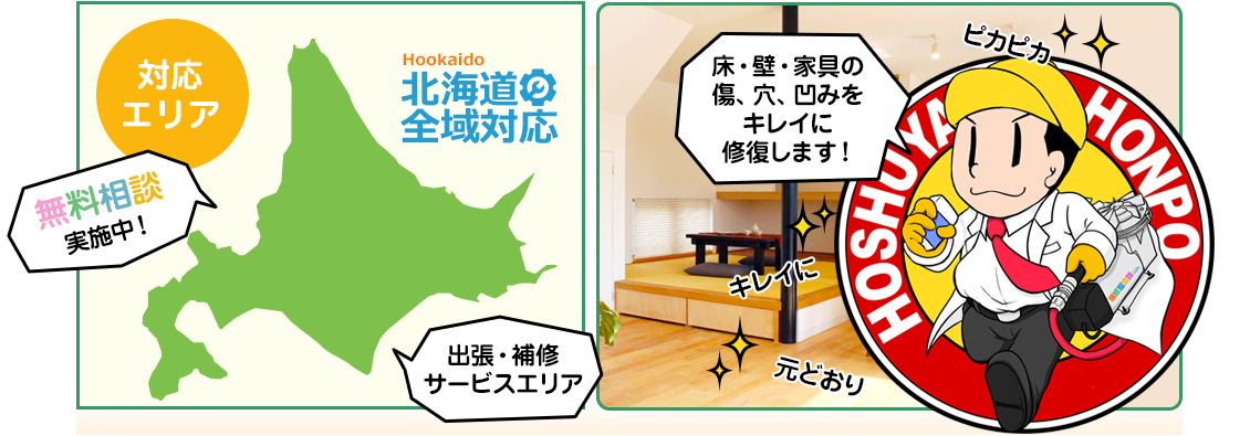北海道全域対応・出張無料・床、壁、家具、フローリングの傷や凹みをきれいに修復します!