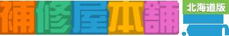 リペアレスキュー隊ロゴ